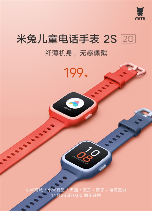 Xiaomi Mi Rabbit Children's Watch 2S